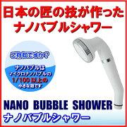 ナノバブルシャワーヘッド ナノバブルシャワー マイクロナノバブルシャワーヘッド マイクロナノバブル シャワー