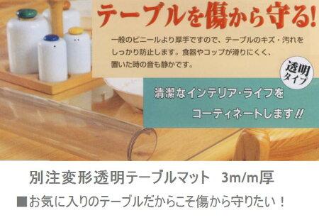 3mm厚透明テーブルマット(別注タイプ)750×1000以内
