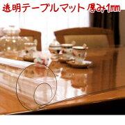 【日本製】1mm厚透明テーブルマット【75×120cm】定形サイズテーブルテーブルマットビニールマット