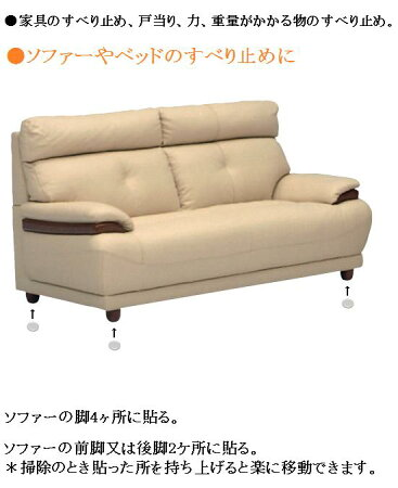 家具のすべり止め丸型タイプ直径30ミリ1パック×4コ入り床暖対応ピットクッション超強力粘着タイプメール便