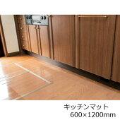 キッチンマットお手入れ簡単透明キッチンマット1mm厚600mm×900mm