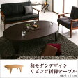 座卓 ローテーブル リビングテーブル 楕円150 木製テーブル 木製 テーブル ちゃぶ台 センターテーブル コーヒーテーブル 座卓150