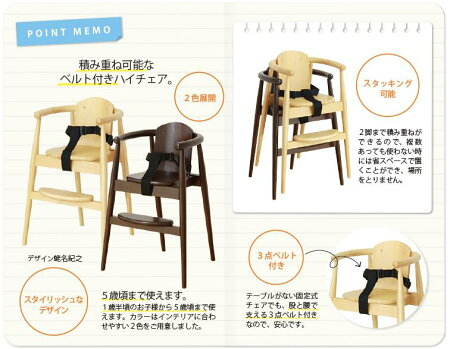 子供椅子ベビーチェアハイチェアベルト付きベビーイスベビーチェアー食卓イス子供家具送料無料