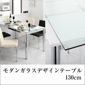 【送料無料】ガラスデザインダイニングテーブル130単品