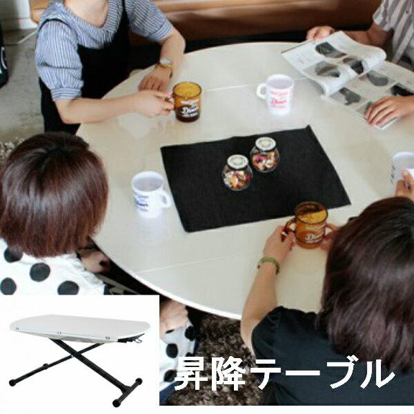 テーブル 折りたたみ 昇降テーブル 円形120cm ローテーブル リフティングテーブル:OK家具牧場