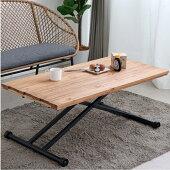 リフティングテーブル昇降式テーブル幅120cm木製昇降テーブルローテーブルリビングテーブル作業台ダイニングテーブル古木調おしゃれ人気