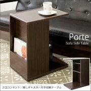 サイドテーブルソファーテーブルナイトテーブル