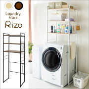 ランドリーラックRizoランドリー収納洗濯機周り組立式送料無料ホワイト