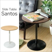 テーブルサイドテーブル
