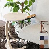 サイドテーブルテーブル円形ミニテーブル丸テーブルナイトテーブルソファーサイドテーブル幅40cmラウンドφ40カフェテーブルティーテーブル木製おしゃれ北欧ナチュラルブラウン
