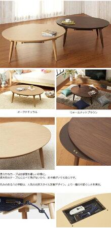 こたつ105×75cm(こたつ本体のみ)楕円形楕円こたつテーブルコタツ北欧オーバル