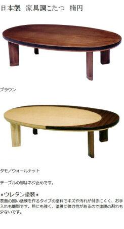 こたつ楕円コタツ楕円形コタツテーブルこたつ150