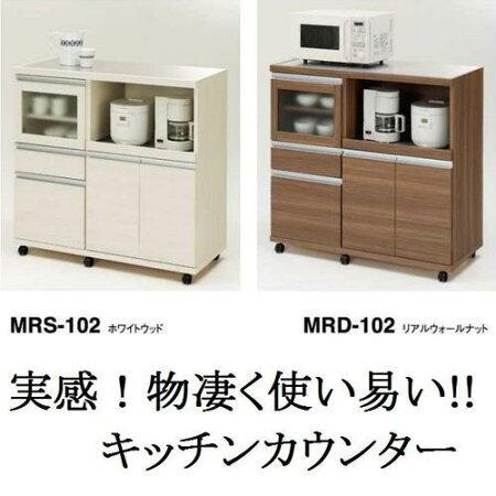 【送料無料】キッチンハイカウンター(キャスター付)【MRS102/MRD102】