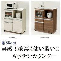 【送料無料】キッチンハイカウンター(キャスター付)【MRS85/MRD85】
