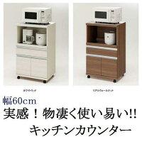 【送料無料】キッチンハイカウンター(キャスター付)60cm【MRS60/MRD605】