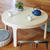 センターテーブルローテーブル丸テーブルW80リビングテーブル円形円卓ちゃぶ台幅80cm折りたたみ(テーブルのみ)5色対応円卓北欧おしゃれ人気