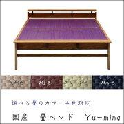 タタミダブルベッドYu−ming(桧床畳)オーク無垢材モダンシンプルフレームのみ送料無料畳ベッドたたみベッドブラウン