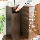 スリムゴミ箱ごみばこダストボックス木製プッシュダストボックスシンプルモダンかっこいいコンパクト省スペース幅25×奥行き30×高さ80cm