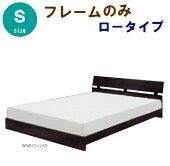 【送料無料】シングルベッド【RAYレイ】ウエンジフレームのみすのこベッド木製ベッドシングルベッドすのこベッド北欧ベッドシンプルベッドおしゃれベッドフレームのみベッド木製すのこベッドマットレス無し532P19Apr16