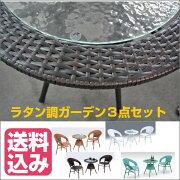 ラタン調ガーデン3点セット【送料無料】