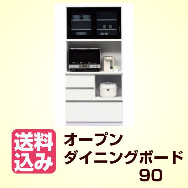 【幅90cm】オープン食器 オープンボード キッチンボード キッチン収納