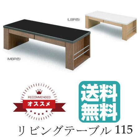 【送料無料】【オススメ】リビングテーブル115.5cm