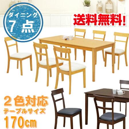 送料無料【AV】ダイニング7点(ナチュラル・ダークブラウン2色対応)ダイニングテーブルセットダイニングテーブル170木製テーブルダイニングチェア
