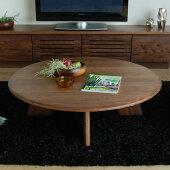 国産リビングテーブル丸テーブルローテーブルLテーブルウォールナット丸ローテーブル直径112cm受注生産