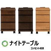 【送料無料】ナイトテーブルサイドテーブル幅30cm
