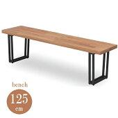 ダイニングベンチダイニングチェア幅125cm木製アイアンスチール長椅子食卓椅子おしゃれ北欧人気