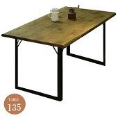 ダイニングテーブル(テーブル単品)幅135cm木製バーチ無垢材北欧シンプルモダンスチールおしゃれ人気
