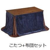 こたつテーブル布団付き幅105cmハイタイプこたつテーブルダイニングテーブルデスクコタツブラウンウォールナット木製家具調こたつ長方形在宅ワーク用モダンおしゃれ人気