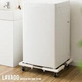 洗濯機置き台スライド台ドラム式洗濯機キャスター付き