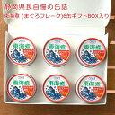1000円ポッキリ 食べてもらいたい!お試し 静岡自慢の缶詰東海煮(まぐろフレーク)6缶セット 秘伝のオ...