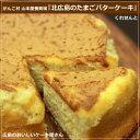 ★ポイント10倍!7/17・13時→7/23・12時★山本養鶏場のおいしい卵のバターケーキ【ポイント10...