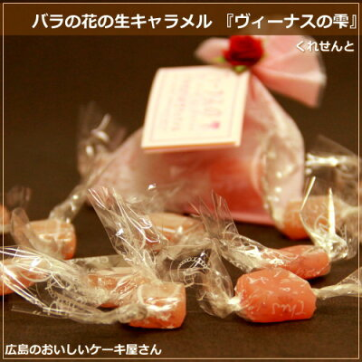 -バラの花の生キャラメル-3個入り×5袋!バラの花の生キャラメル『ヴィーナスの雫(しずく)...