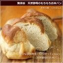 保存食としてもどうぞ。賞味期限30日の天然酵母のお米パン無添加パン『天然酵母のもちもちお米パン』 【くれせんと・広島】【米】【保存食】【非常食パン】【アレルギー】【グルメ】