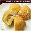 瀬戸内広島レモンケーキ『レモンの故郷』