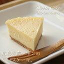 チーズケーキ 広島レモンチーズケーキ 12cm カスターニャ