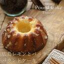 レモン パウンドケーキ