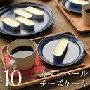 チーズケーキ カマンベールチーズケーキ 10個入り 送料無料...