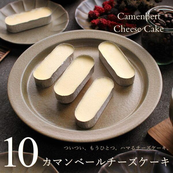 チーズケーキカマンベールチーズケーキ10個入り濃厚チーズケーキスイーツギフトプレゼントプチギフトお菓子内祝い出産結婚お祝いお返し