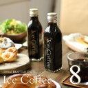 コーヒー ギフト アイスコーヒー 無糖 200mlビン×8本入り 高級 プレゼント かわいい おしゃ