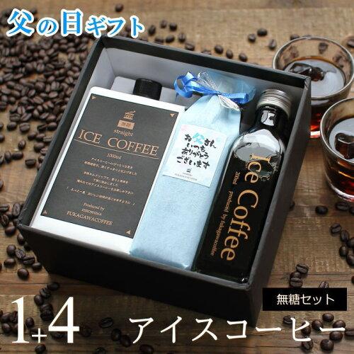 父の日 ギフト プレゼント コーヒー アイスコーヒー 無糖 セット(1000ml×1本、200ml×4本) 送料無料 高...