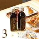 アイスコーヒー無糖200mlビン×3本/深川珈琲・広島/石焼焙煎珈琲/ギフト/リキッドコーヒー/コーヒーギフト/ラッピング/のし対応/メッセージカード対応/