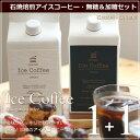 アイスコーヒー 無糖 加糖 アイスコーヒー リキッド アイス珈琲 コーヒーギフト 広島 珈琲【ア...