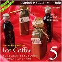 【12/1以降お届け】クリスマスギフト アイスコーヒー 無糖 リキッド コーヒーギフト 広島 珈琲...