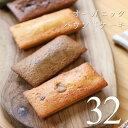 オーガニック パウンドケーキBOX 32個(8種×4個) グリーンパウンズ 広島 スイーツ ギフト プレゼント 小分け 焼き菓子 手土産 お菓子 送料無料 のし 出産 結婚 内祝い お祝い お返し お礼 誕生日 母の日 メッセージカード対応