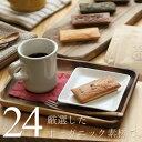 オーガニック パウンドケーキ 24個 コーヒー&紅茶 12袋 セット グリーンパウンズ 広島 パウンドケーキ専門店 スイーツ コーヒー 珈琲 ギフト プレゼント焼き菓子 手土産 内祝い お返し お礼 誕生日 送料無料 メッセージカード対応 お歳暮