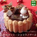 クリスマスケーキ 予約 2021 シャルロット・ショコラノワ